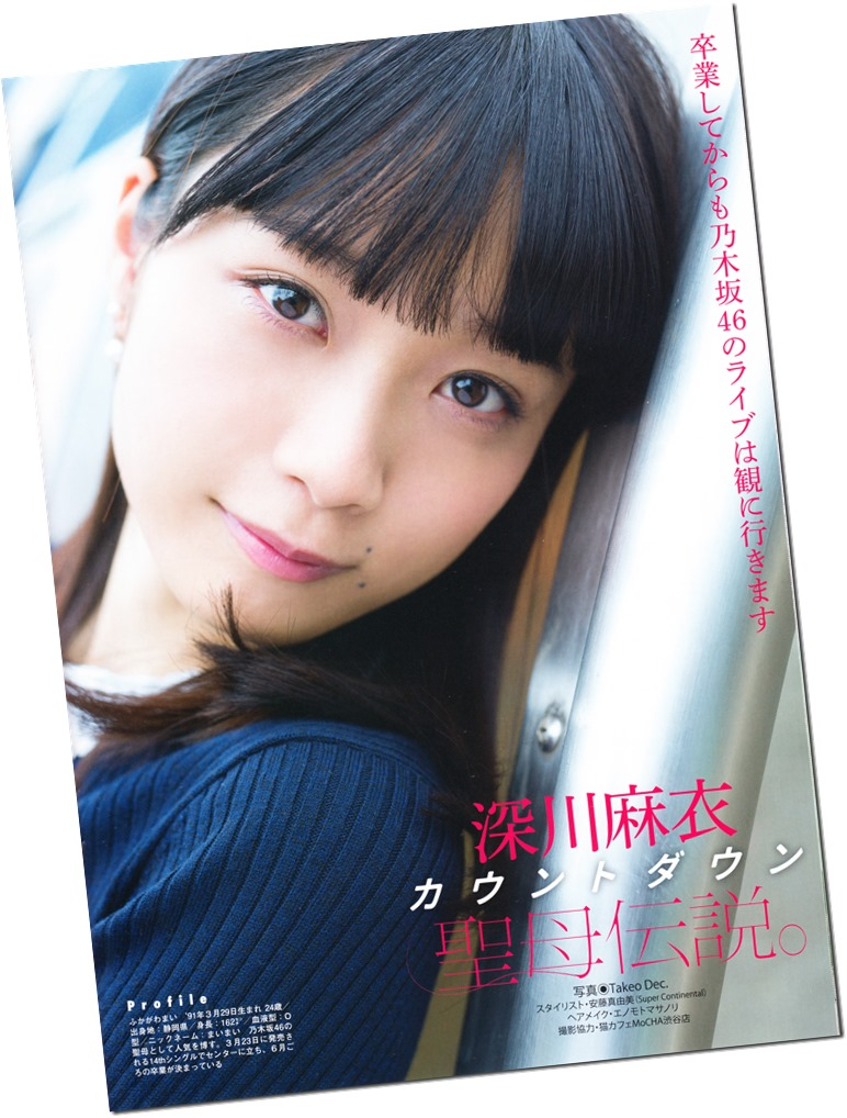 FLASH March 30th, 2016 issue Feat. Paruru (62)