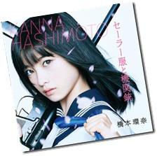Hashimoto Kanna Sailor fuku to kikanjuu type B cover