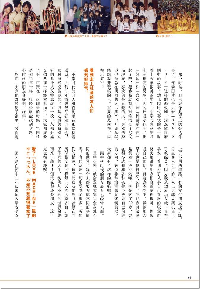 Kamei Eri THANKS shashinshuu (32)