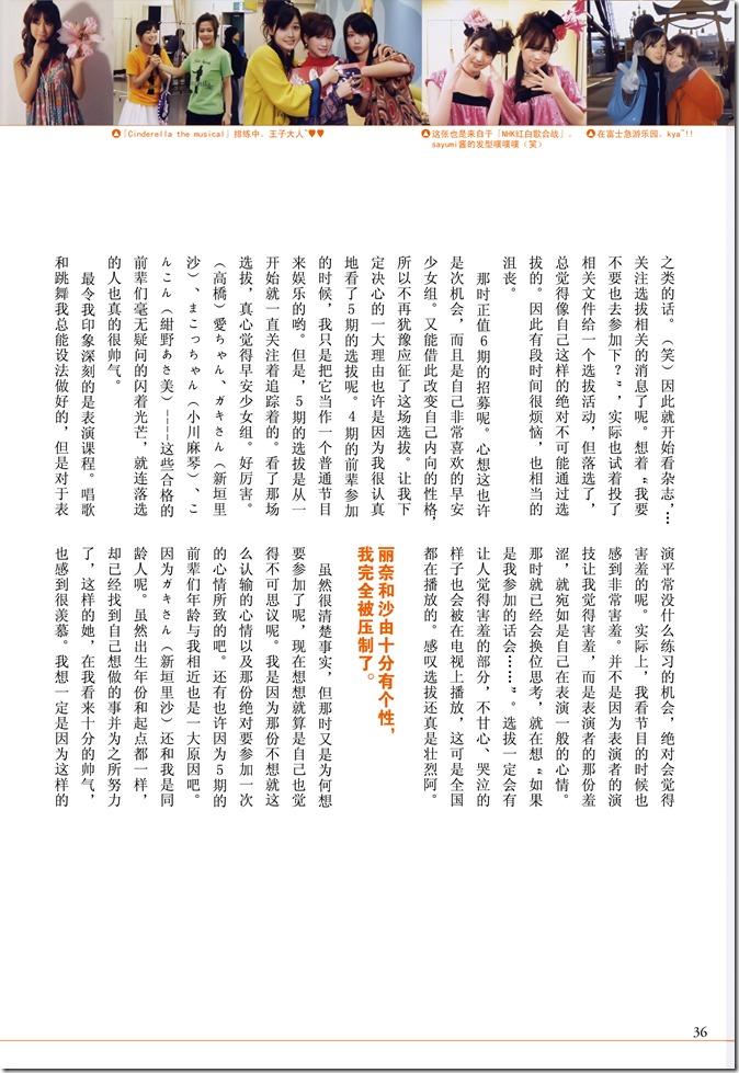 Kamei Eri THANKS shashinshuu (34)
