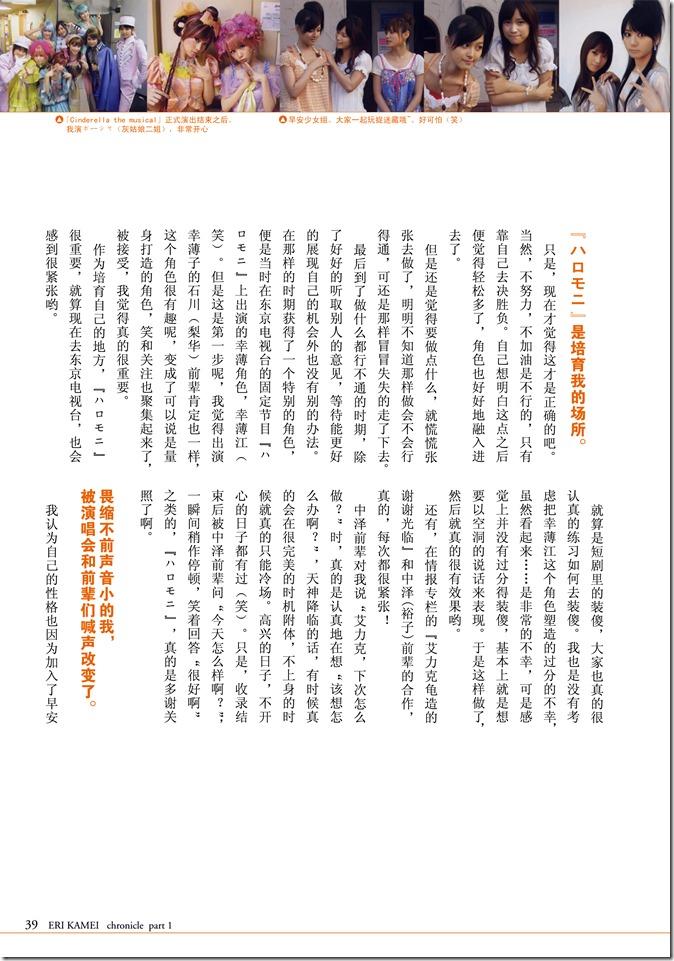 Kamei Eri THANKS shashinshuu (37)