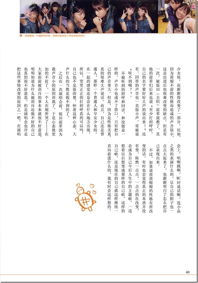 Kamei Eri THANKS shashinshuu (38)