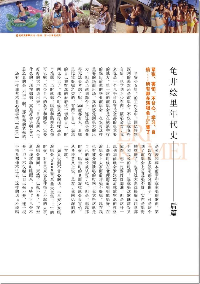 Kamei Eri THANKS shashinshuu (58)