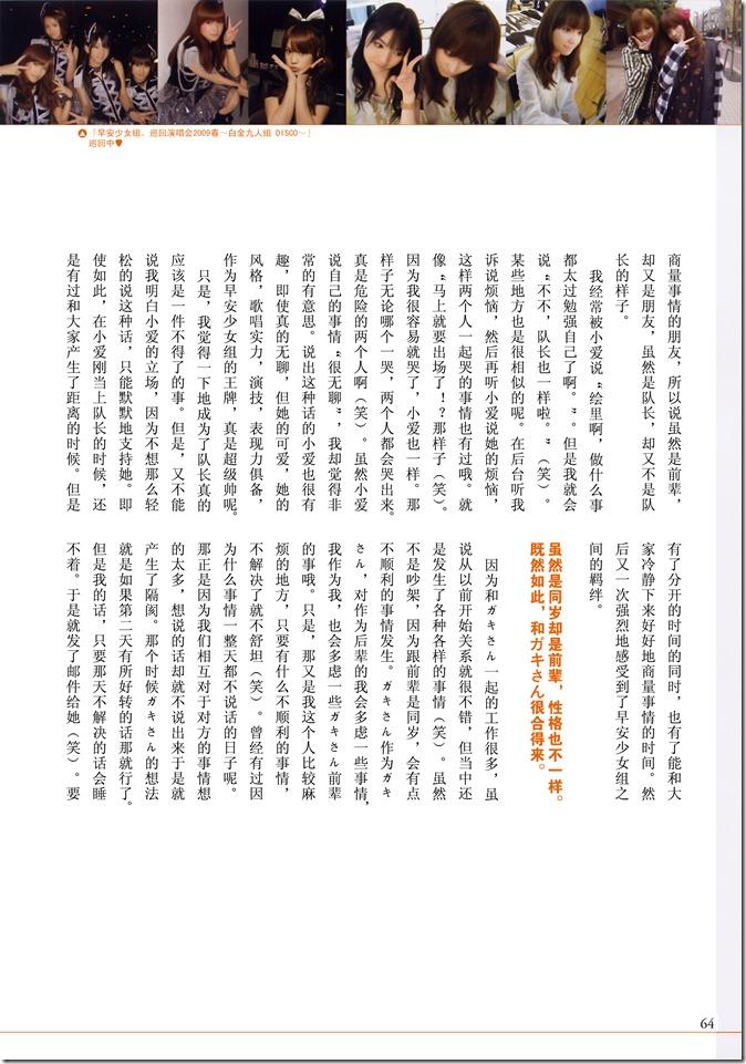 Kamei Eri THANKS shashinshuu (61)