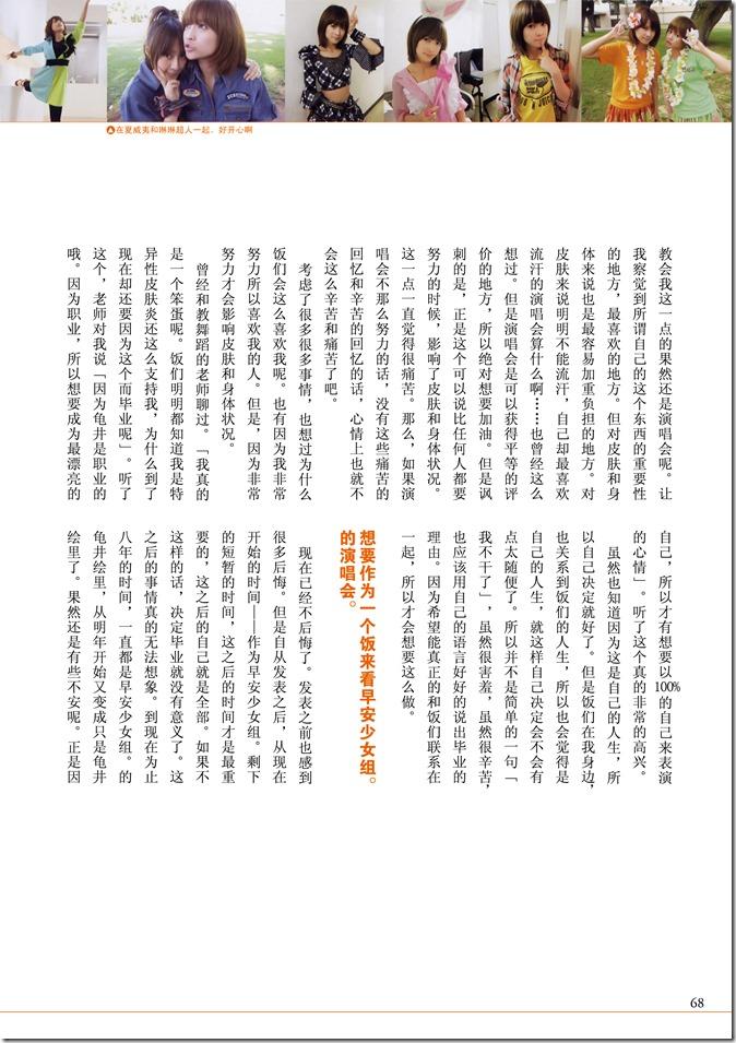 Kamei Eri THANKS shashinshuu (65)