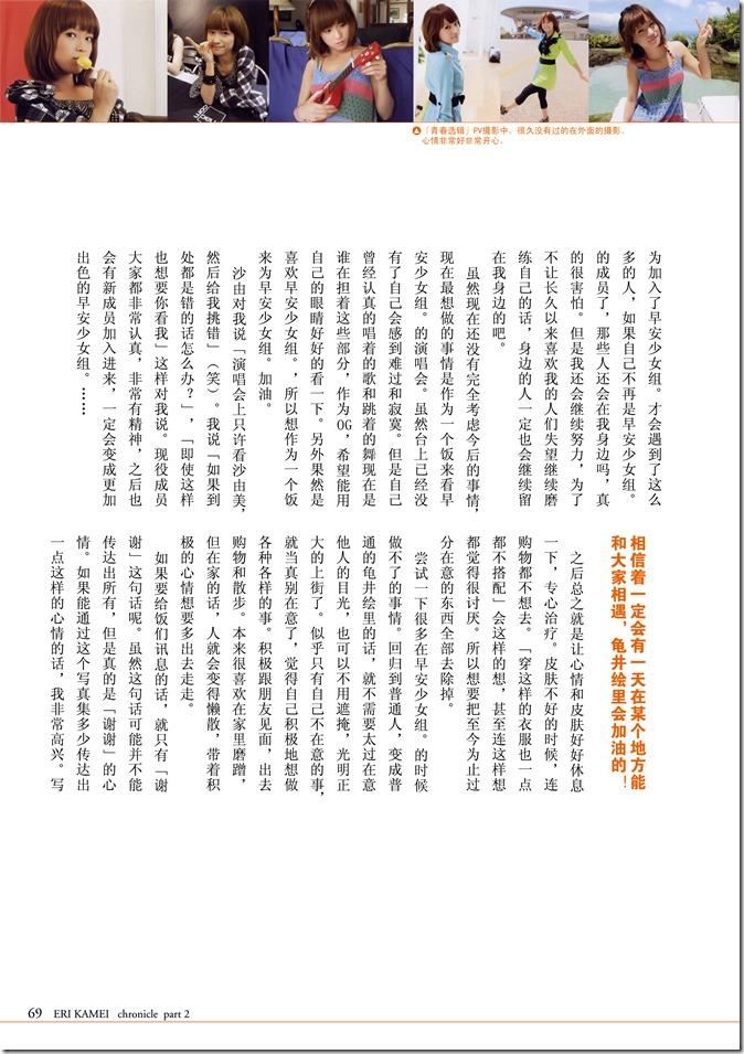 Kamei Eri THANKS shashinshuu (66)