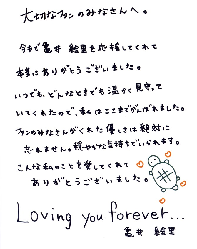 Kamei Eri THANKS shashinshuu (90)