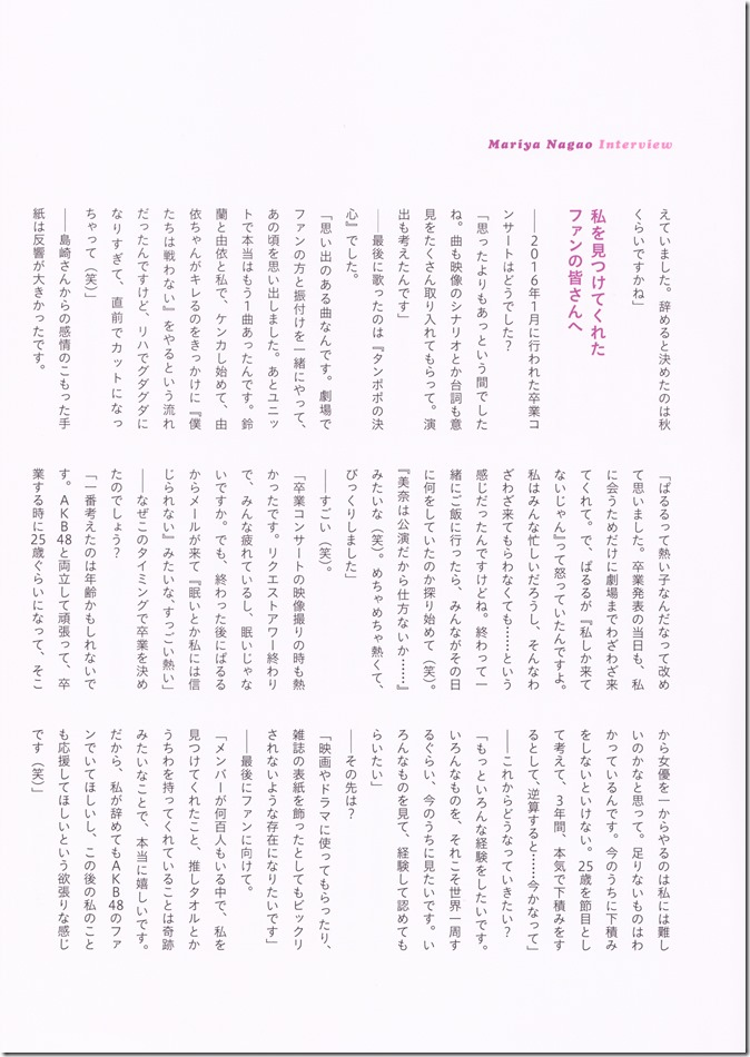 Nagao Mariya Utsukushii saibou shashinshuu (88)