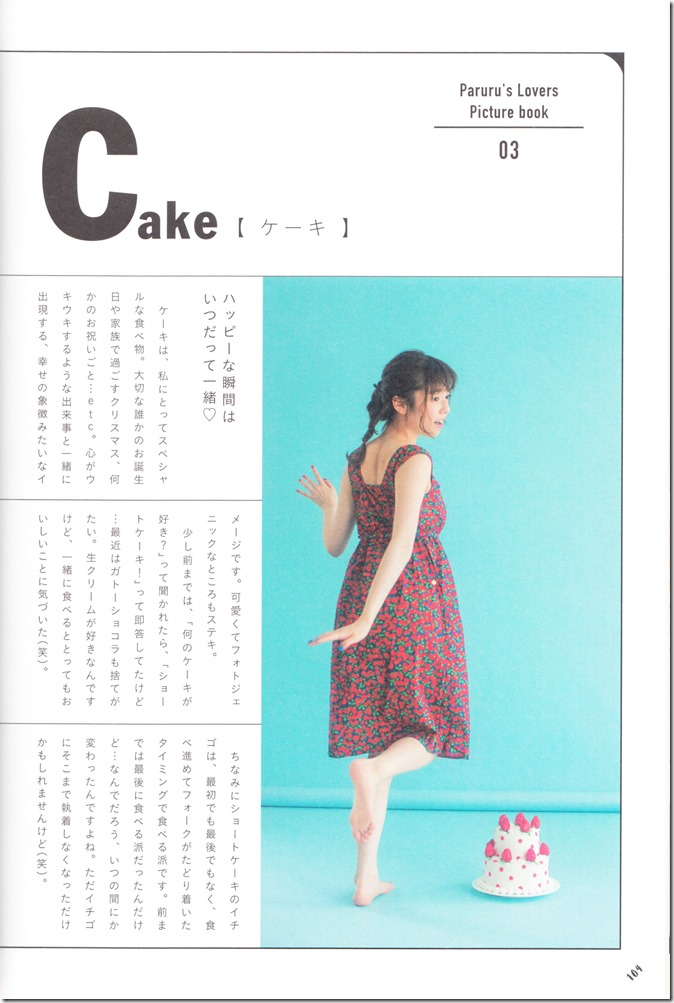 PARU~♥ Fashion Issue (100)