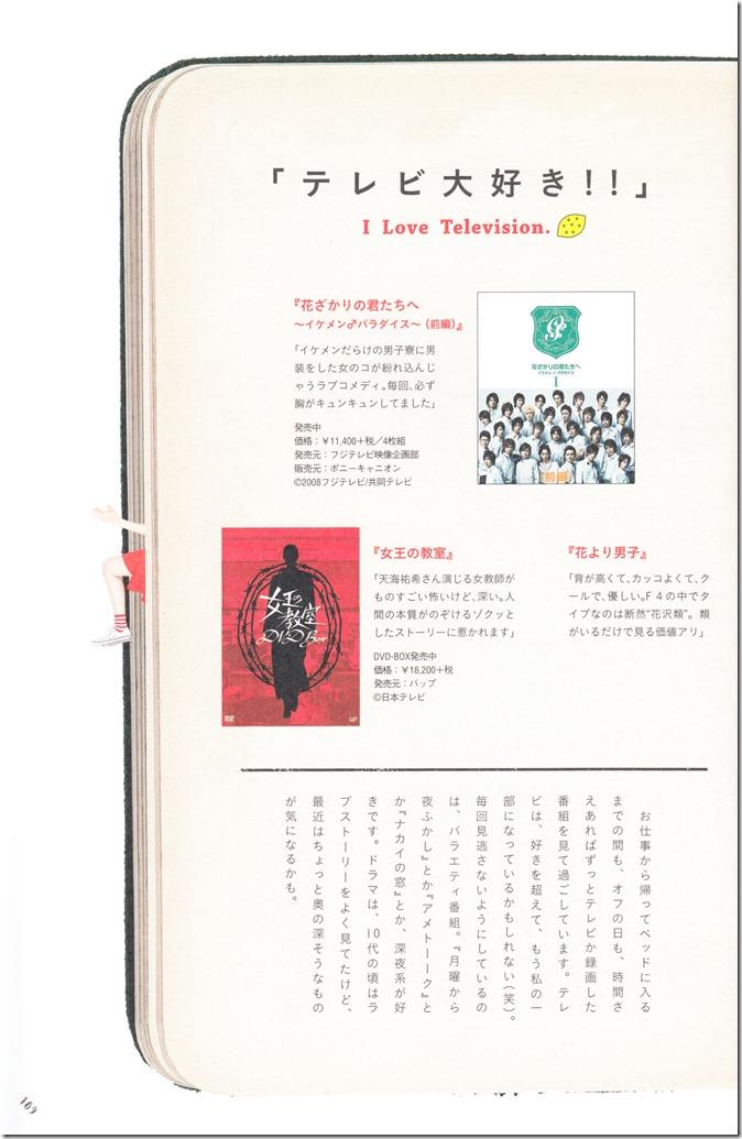 PARU~♥ Fashion Issue (105)