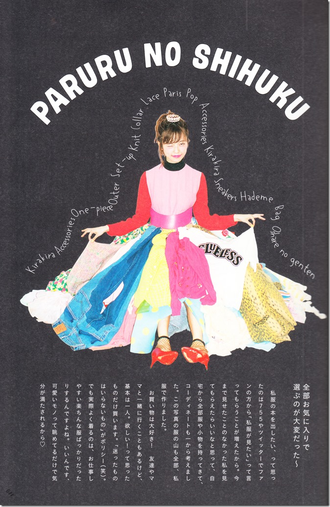 PARU~♥ Fashion Issue (24)