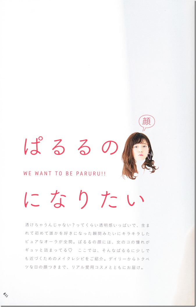 PARU~♥ Fashion Issue (51)