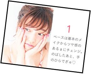 PARU~♥ Fashion Issue (57)