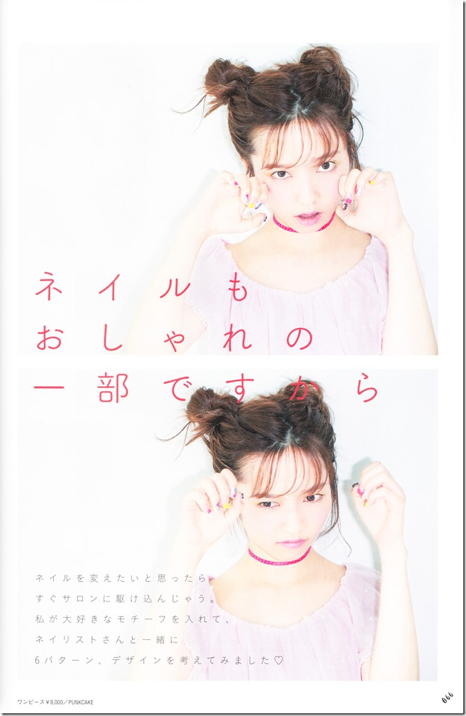 PARU~♥ Fashion Issue (62)