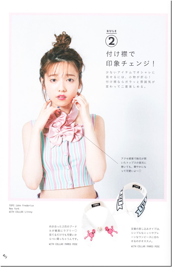PARU~♥ Fashion Issue (69)