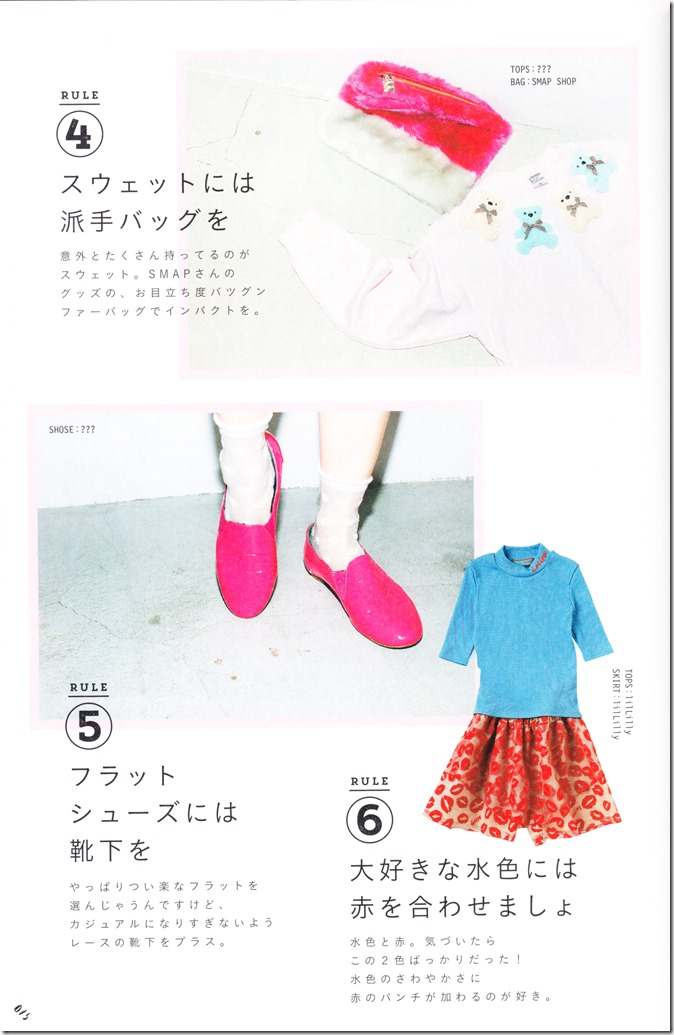 PARU~♥ Fashion Issue (71)