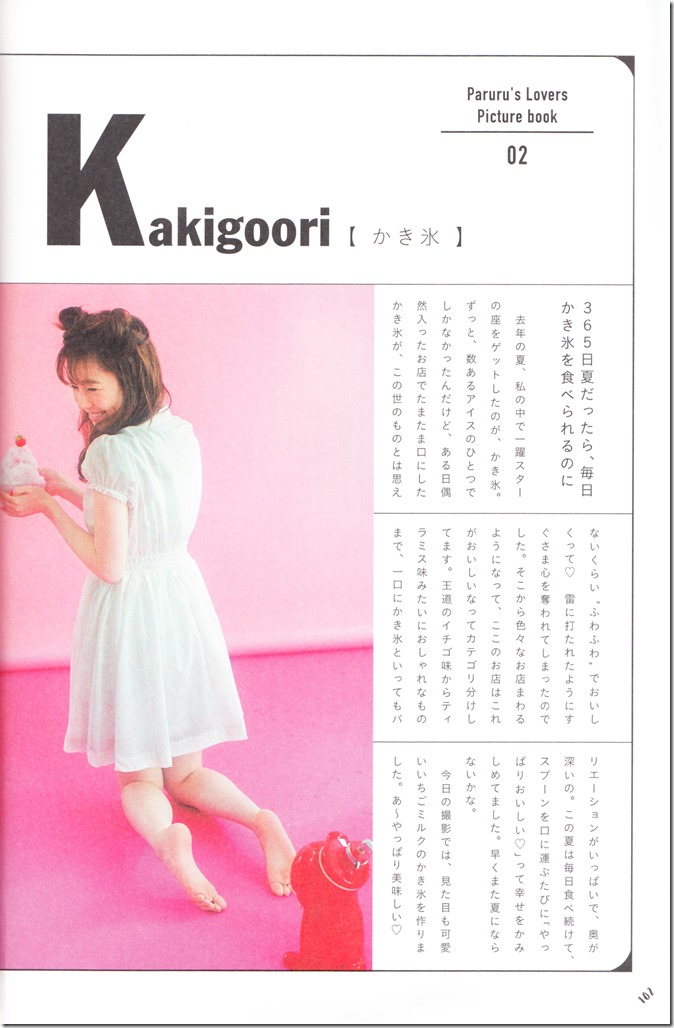 PARU~♥ Fashion Issue (98)
