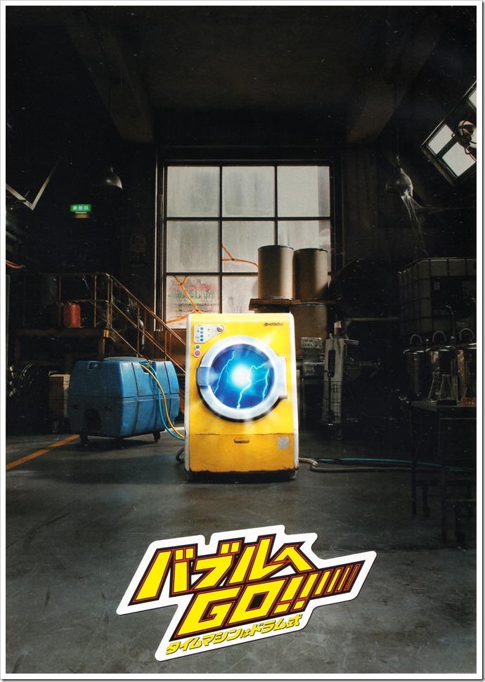 Bubble e go!! Time Machine wa Drum Shiki LE DVD