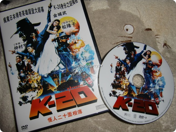 K-20 DVD
