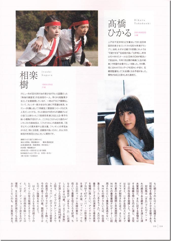 Nihon de Katsuyakusuru Asia Saishuu Shoujo PIA Mook (104)