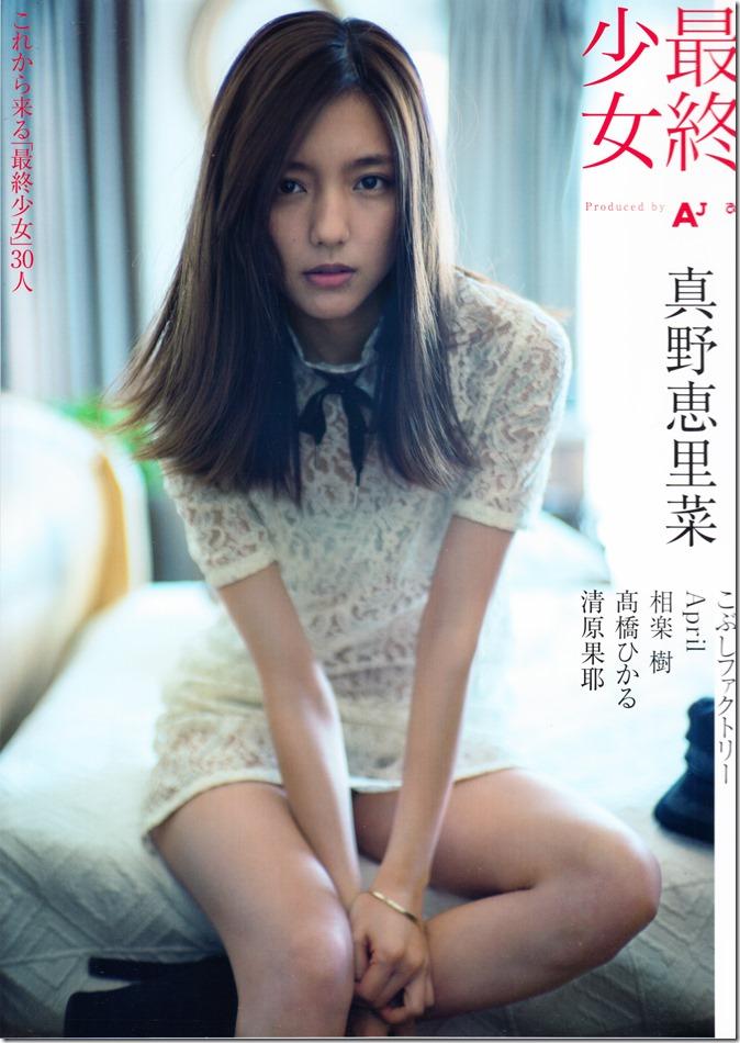 Nihon de Katsuyakusuru Asia Saishuu Shoujo PIA Mook (1)