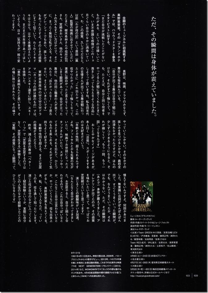 Nihon de Katsuyakusuru Asia Saishuu Shoujo PIA Mook (22)
