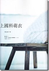 Nihon de Katsuyakusuru Asia Saishuu Shoujo PIA Mook (32)
