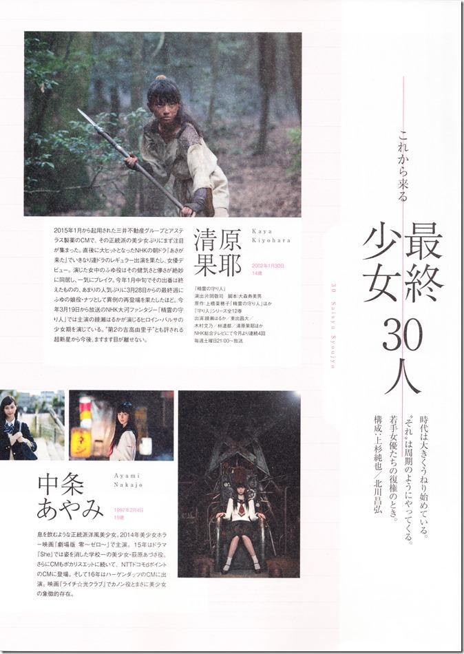 Nihon de Katsuyakusuru Asia Saishuu Shoujo PIA Mook (95)