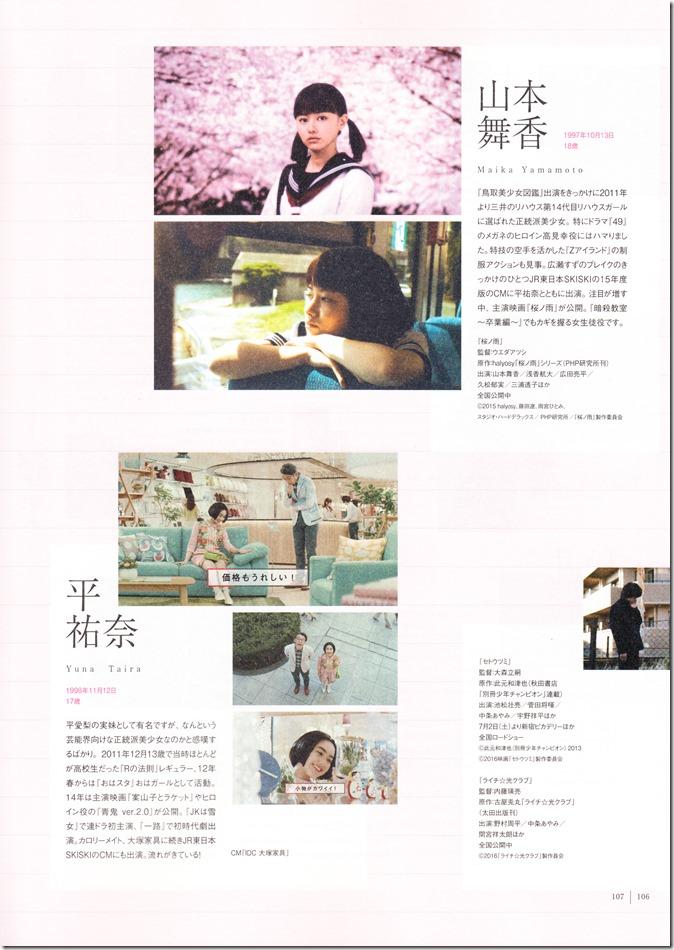 Nihon de Katsuyakusuru Asia Saishuu Shoujo PIA Mook (96)