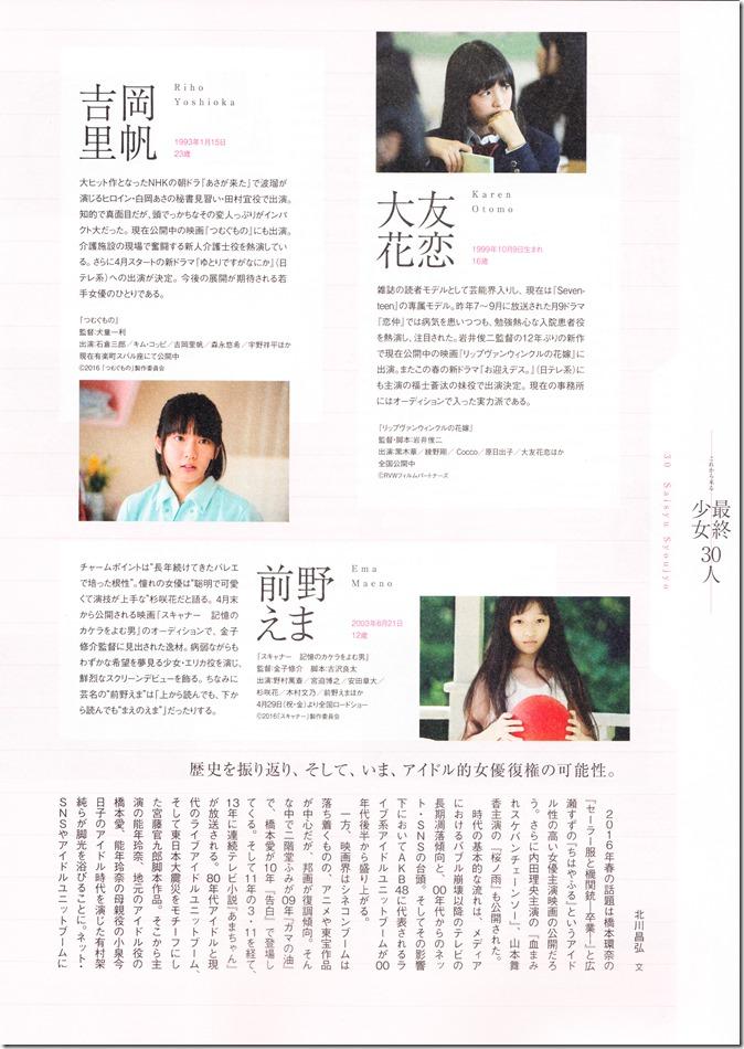 Nihon de Katsuyakusuru Asia Saishuu Shoujo PIA Mook (99)