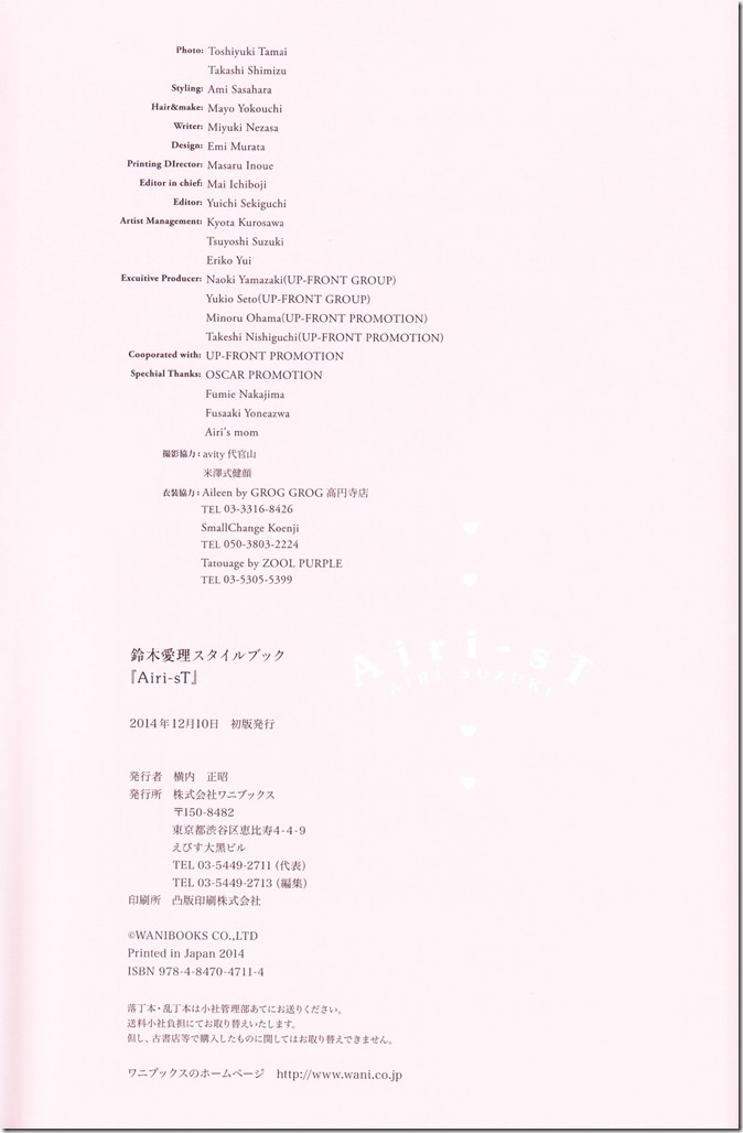 Suzuki Airi Style Book Airi-sT (103)