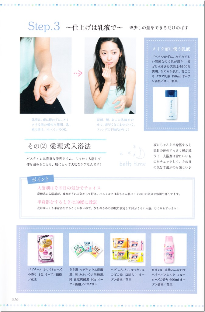 Suzuki Airi Style Book Airi-sT (16)