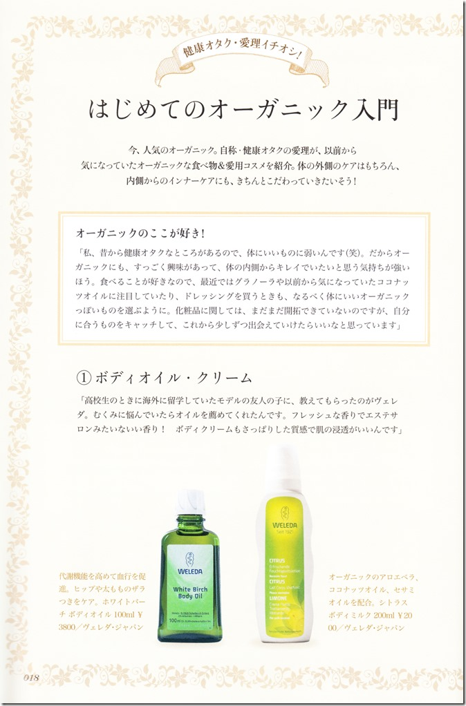 Suzuki Airi Style Book Airi-sT (18)