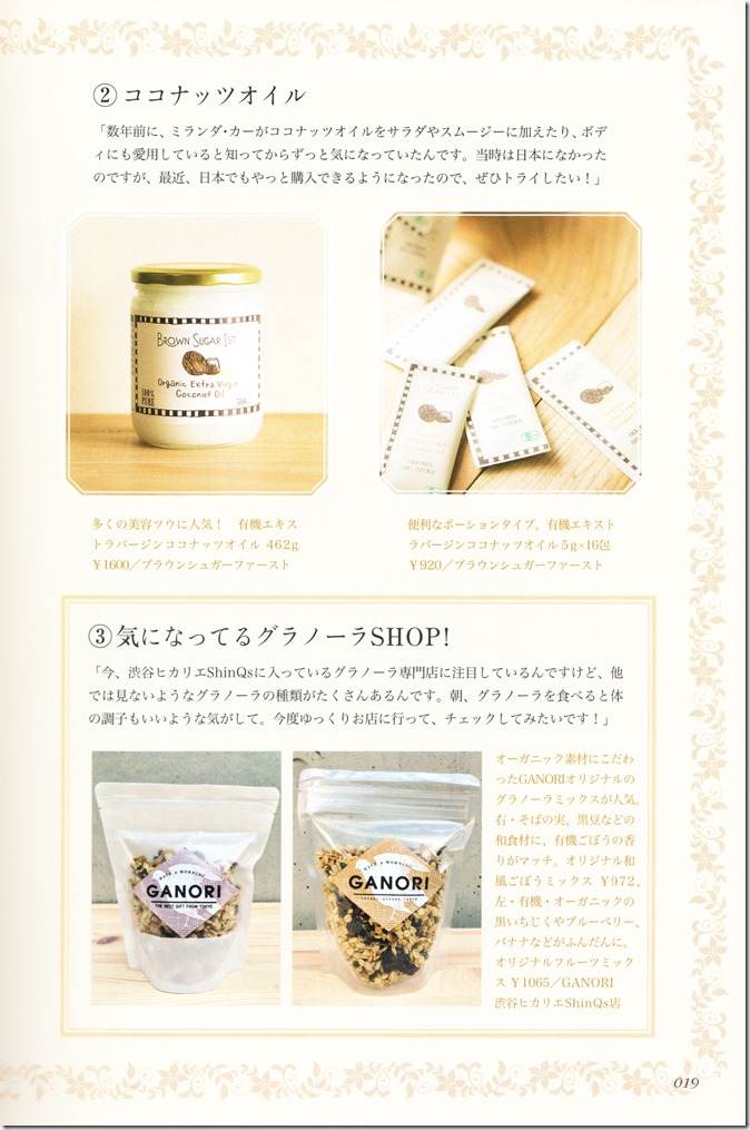 Suzuki Airi Style Book Airi-sT (19)