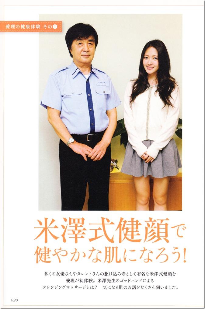 Suzuki Airi Style Book Airi-sT (20)