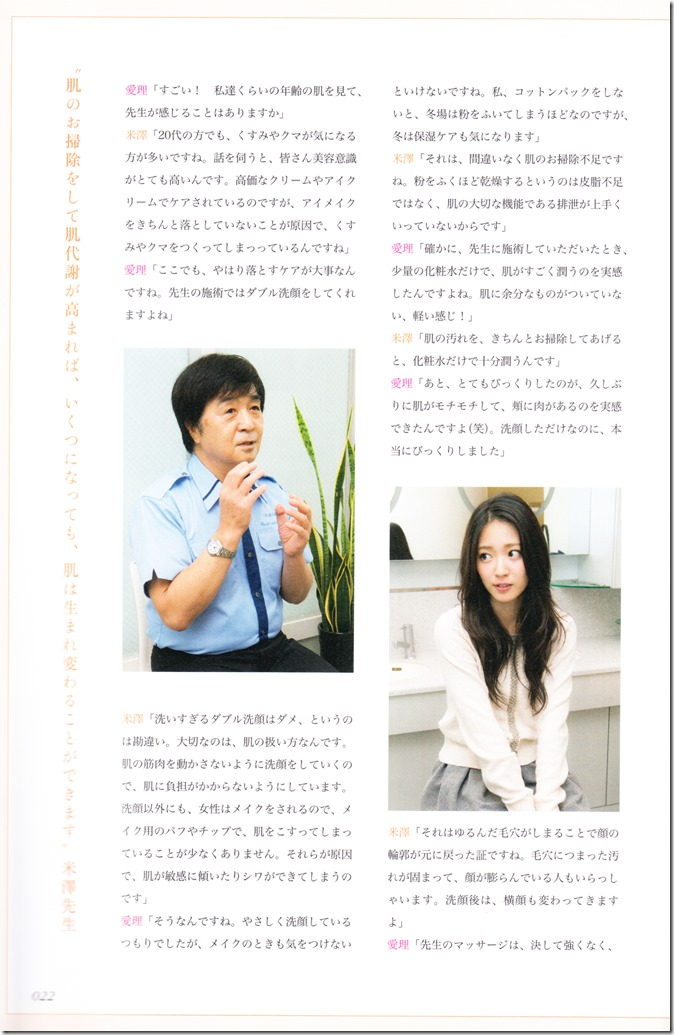 Suzuki Airi Style Book Airi-sT (22)