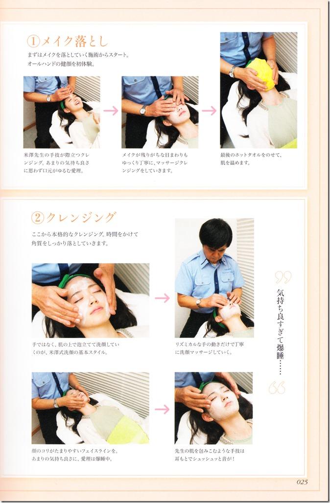 Suzuki Airi Style Book Airi-sT (25)