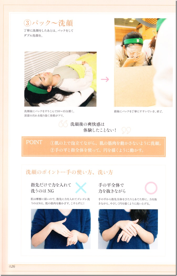 Suzuki Airi Style Book Airi-sT (26)