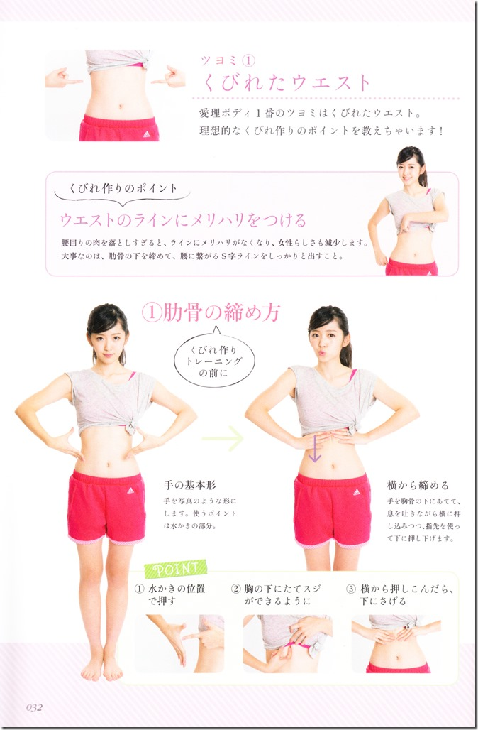 Suzuki Airi Style Book Airi-sT (31)