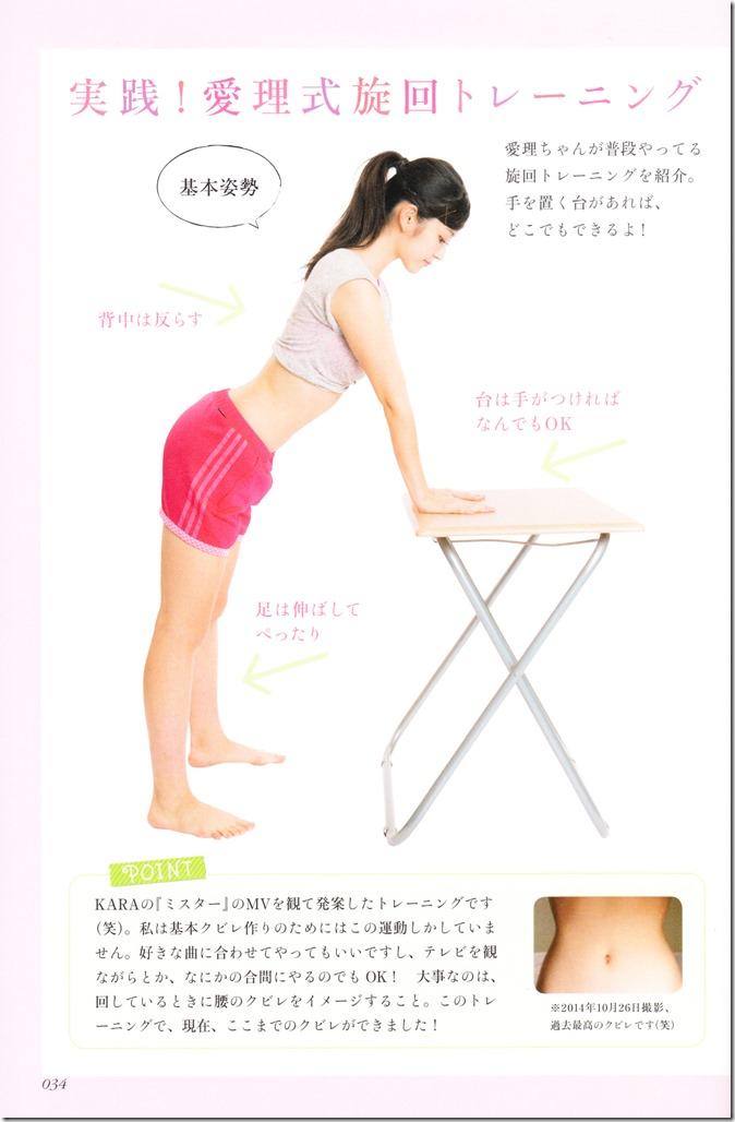 Suzuki Airi Style Book Airi-sT (33)