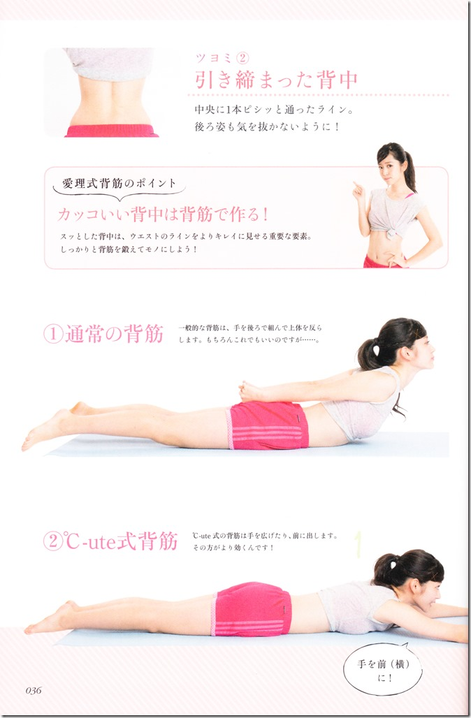 Suzuki Airi Style Book Airi-sT (35)