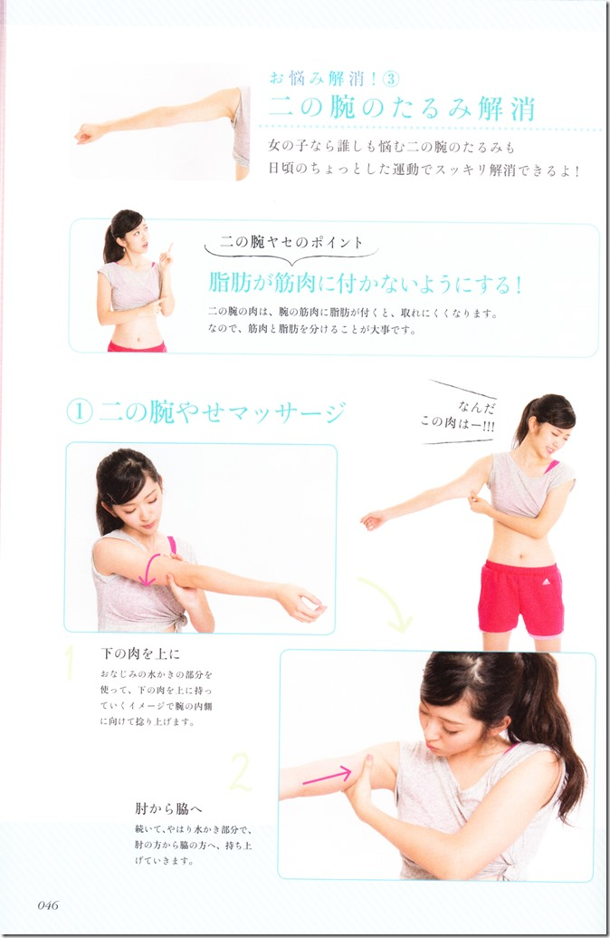 Suzuki Airi Style Book Airi-sT (45)