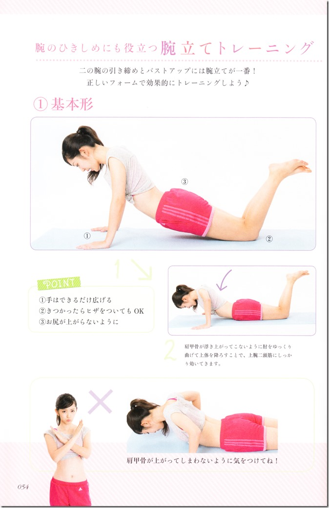 Suzuki Airi Style Book Airi-sT (53)