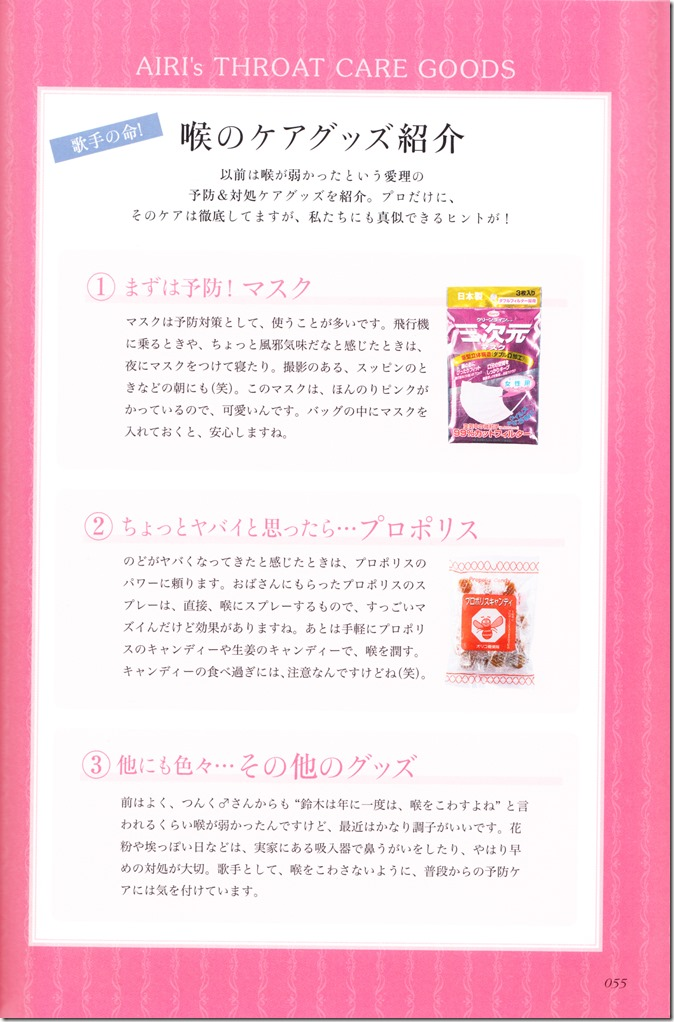 Suzuki Airi Style Book Airi-sT (54)