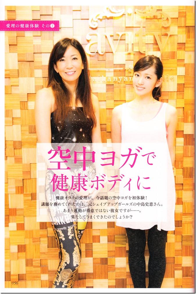 Suzuki Airi Style Book Airi-sT (55)
