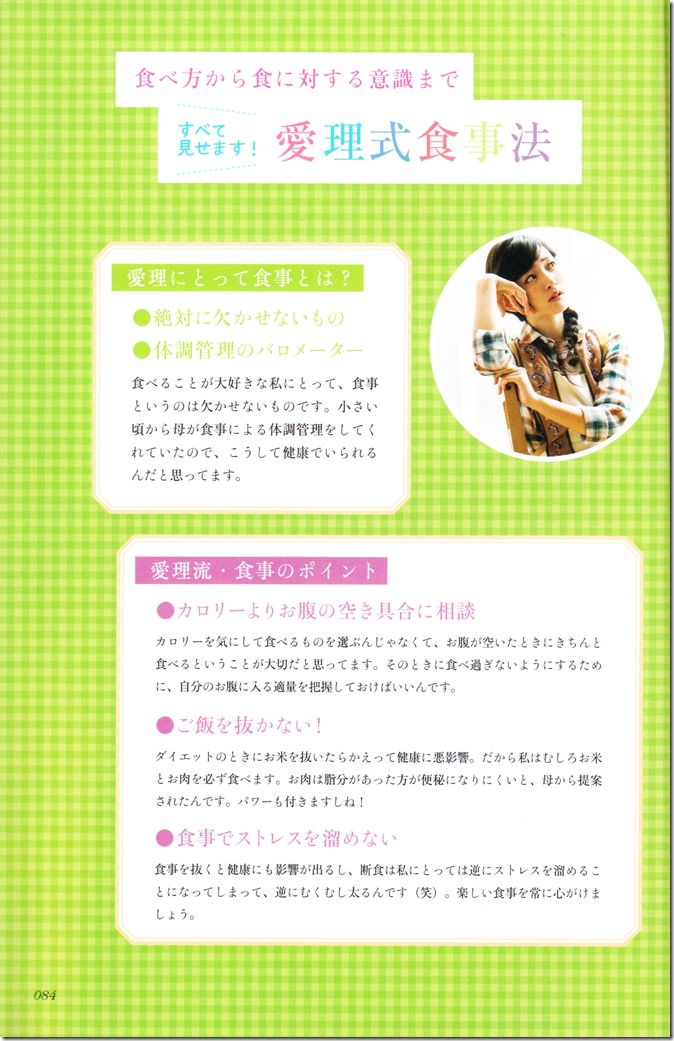 Suzuki Airi Style Book Airi-sT (81)