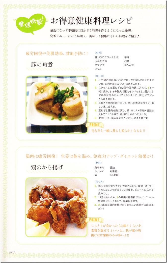 Suzuki Airi Style Book Airi-sT (83)
