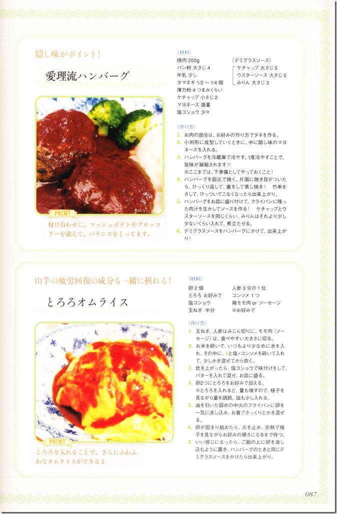 Suzuki Airi Style Book Airi-sT (84)