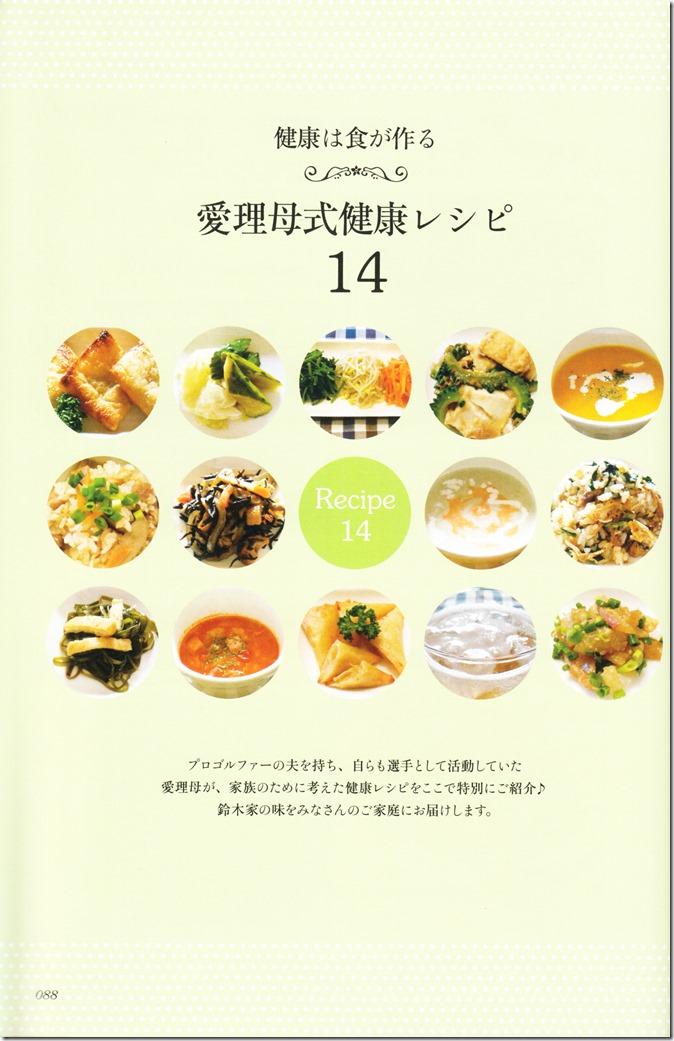 Suzuki Airi Style Book Airi-sT (85)