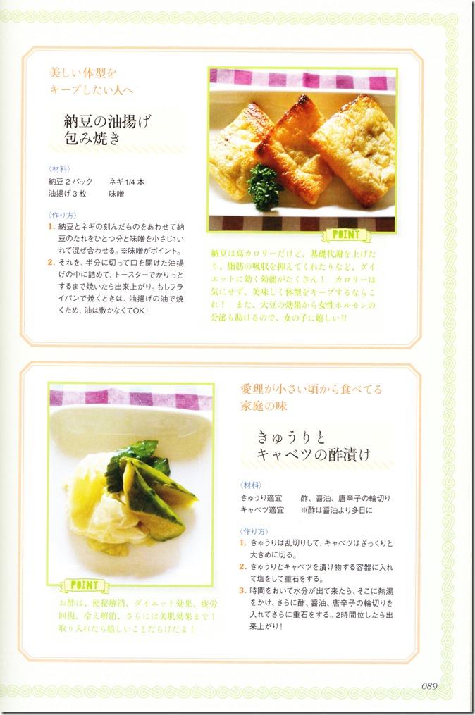 Suzuki Airi Style Book Airi-sT (86)